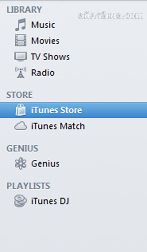 กดเข้าไปที่ iTunes Store