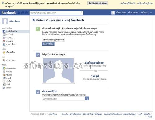 เสร็จขั้นตอนการ สมัคร Facebook เข้าอีเมลเพื่อยืนยันการใช้งาน Facebook
