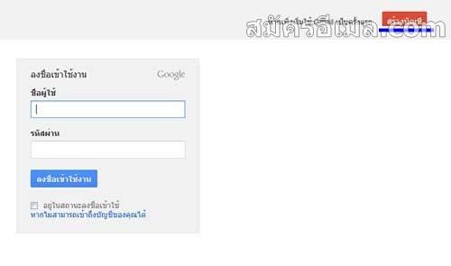 เริ่มต้น สมัคร gmail ด้วยการกดสร้างบัญชี