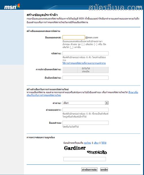 หน้าแบบฟอร์มการสมัคร msn