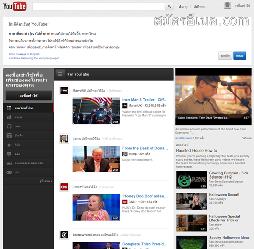เริ่มการสมัคร youtube โดยเข้า youtube.com แล้วกดลงชื่อเข้าใช้