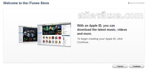 เริ่มต้นการสมัคร Apple ID โดยกด Continue