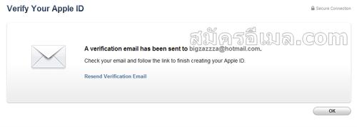 สำเร็จการ สมัคร Apple ID เมื่อกดยืนยันอีเมลแล้ว