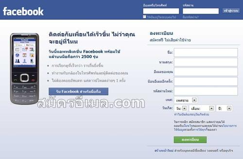 เข้าหน้าหลัก Facebook